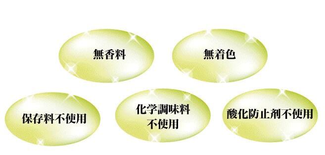 1.無香料 2.無着色 3.保存料不使用 4.化学調味料不使用 5.酸化防止剤不使用