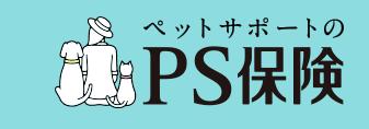 ペットサポートのPS保険
