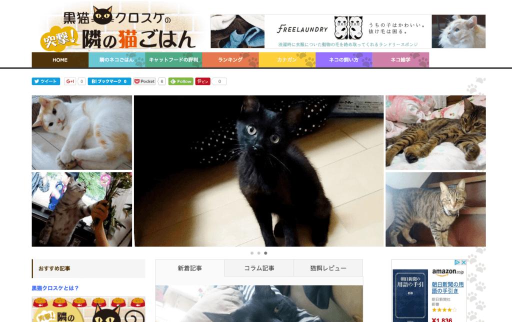 黒猫クロスケの突撃隣の猫ごはんのサイト
