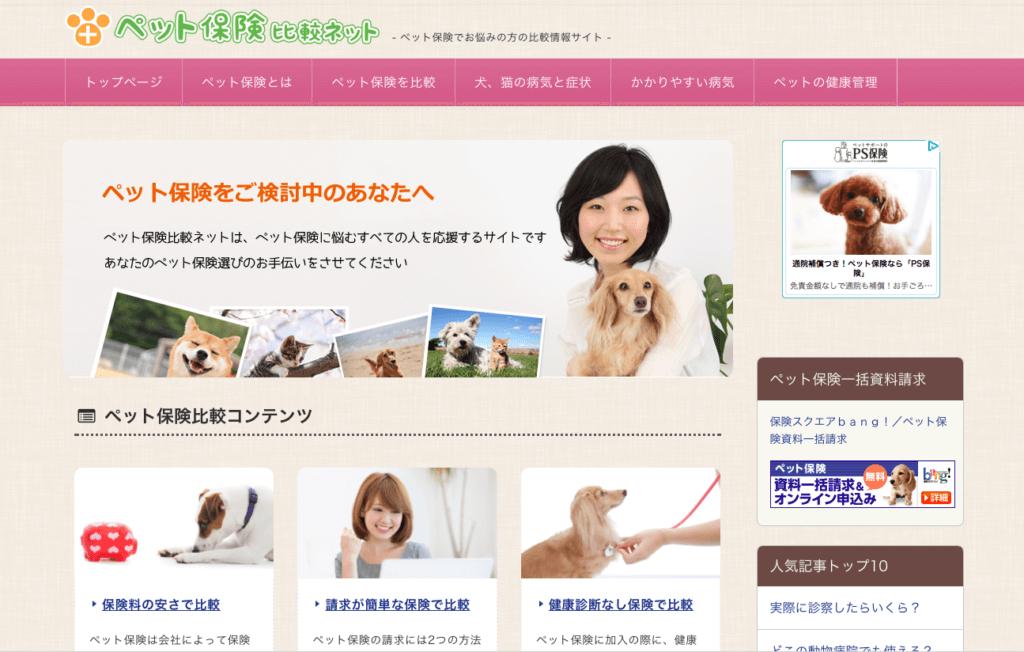 ペット保険の比較サイト
