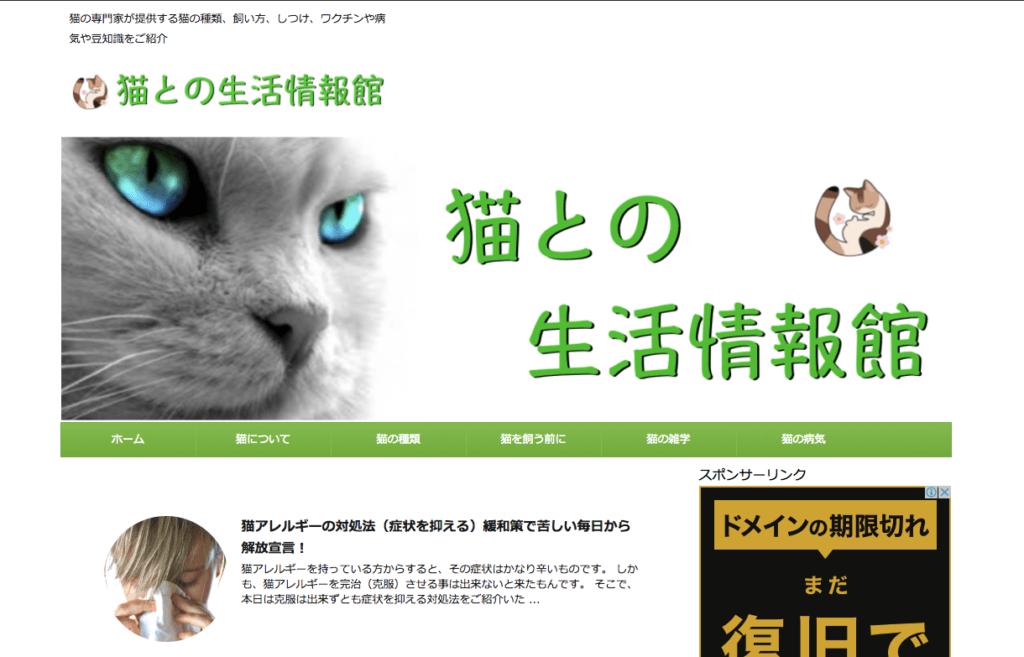 猫との生活情報館