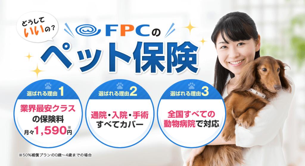 FPCフリーペット保険