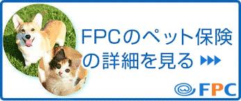 FPCフリーペットほけんバナー