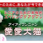 「愛愛犬猫(アイアイワンニャン)」の効果と口コミ評判