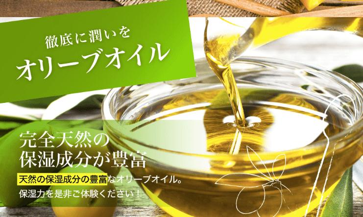 油分のオリーブオイル